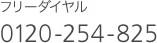 フリーダイヤル 0120-254-825